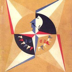 Festival of Britain 70th anniversary